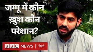 Article 370 हटने के बाद Jammu में कौन खुश कौन परेशान? (BBC Hindi)