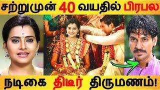 சற்றுமுன் 40 வயதில் பிரபல நடிகை திடீர் திருமணம்! | Tamil Cinema News | Kollywood Latest