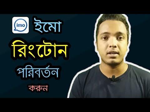 ইমোর রিংটন পরিবর্তন করুন || How to change imo rington Bangla
