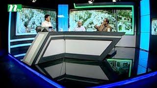 Ei Somoy   Episode 2418   Talk Show   News & Current Affairs