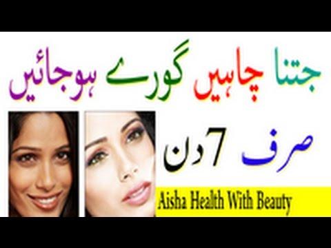 Beauty Tips In Urdu - How To Make Fair And Clean Face - Rang Gora Karne Ka Nuskha - Fairness Cream