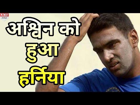 Rising Pune Supergiants को लगा बड़ा झटका, Sports Hernia की वजह से R Ashwin IPL से हुए बाहर