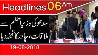 News Headlines & Bulletin | 6:00 AM | 19 August 2018 | 92NewsHD
