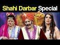 Shahi Darbar Special   Syasi Theater   8 November 2018   Express News