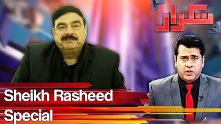Sheikh Rasheed blasts Nawaz Sharif - Takrar 16 January 2017 - Express News