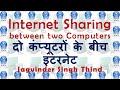 Internet Sharing PC to PC - दो कंप्यूटरों के बीच इंटरनेट