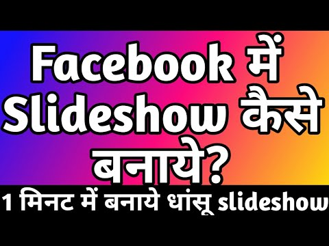 How to make create Slideshow on facebook