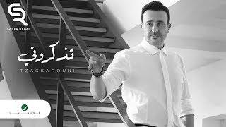 Saber Rebai ... Tzakkarouni - Lyrics 2019 | صابر الرباعي  ... تذكروني - بالكلمات