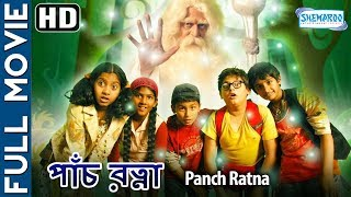Panch Ratna (HD) | Superhit Bengali Movie | Popular Kids Movie