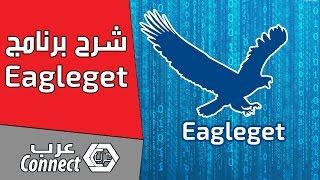 تحميل وتثبيت برنامج Eagleget عملاق تحميل الملفات وقاهر (IDM) + الشرح الكامل للبرنامج (جديد 2016)