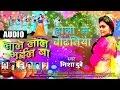 Holi Mein Odhaniya - Nisha Dubey | HAPPY HOLI | LALE LAL BHAIL BA