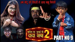 Khandesh ka DADA...Season 2 Part No 9  Chotu Dada Comedy Khandeshi Comedy 2020