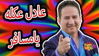 #x202b;عادل عكله - يامسافر | Adel Okla#x202c;lrm;