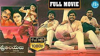 Sruthilayalu Full Movie | Rajasekhar, Sumalata, Jayalalita | K Viswanath | K V Mahadevan