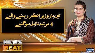 Teen Bar Wazir-e-Azam Rehnay Wale 4 Martaba Na-Ahel Ho Gaye | SAMAA TV | News Beat