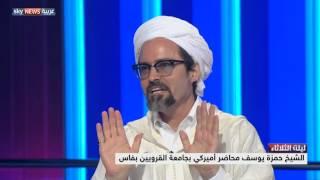 حمزة يوسف يتحدث لسكاي نيوز عربية ج2
