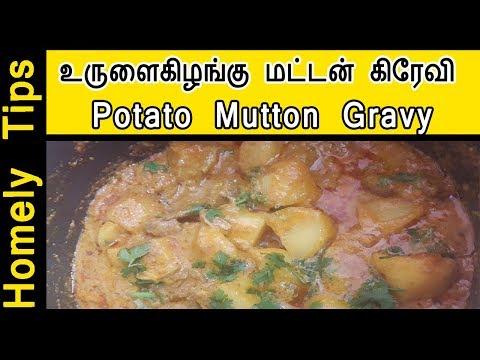 உருளைகிழங்கு மட்டன் கிரேவி | Potato Mutton Gravy in Tamil | Mutton recipe in Tamil