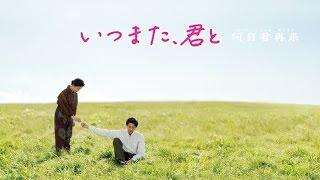 [trailer] Itsu Mata, Kimi to ~ Hori Jun Zairai ~ [Movie 2017]