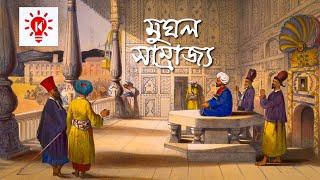 মুঘল সাম্রাজ্য | কি কেন কিভাবে | Mughal Empire | Ki Keno Kivabe