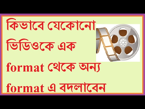 youtube video converter/how to change any video format to other format by any solution in bengali