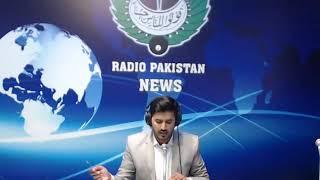 Radio Pakistan News Bulletin 10 PM  (17-11-2019)