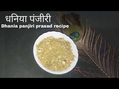 Dhania panjiri prasad recipe - धनिया पंजीरी - How to make dhania panjiri