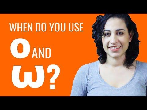 Ask a Greek Teacher - When Do You Use ο and ω?