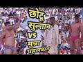 Chhota sultan vs munna   छोटा सुल्तान  vs मुन्ना पहलवान