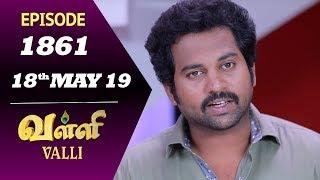 VALLI Serial | Episode 1861 | 18th May 2019 | Vidhya | RajKumar | Ajai Kapoor | Saregama TVShows