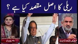 News Talk 9 August 2017 | Nawaz Sharif Power Show Drama | Neo Tv