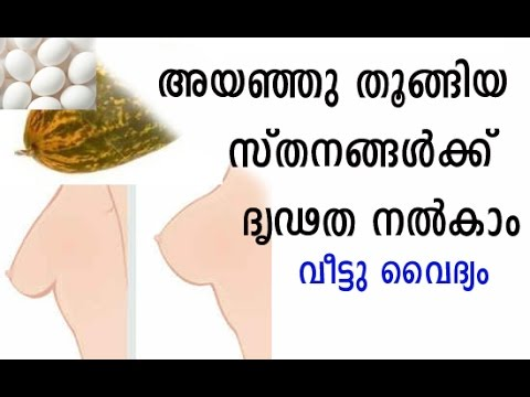 How to make breast Firm after delivery in Malayalam