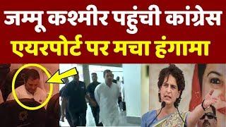 जम्मू कश्मीर पहुंचे Rahul Gandhi, BJP की उड़ी नींद। Article 370, Congress, Priyanka Gandhi