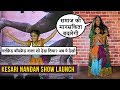 Colors TV New Show Kesari Nandan Launch पर Geeta Phogat & Mary Kom ने कही बड़ी बात