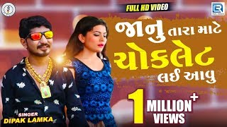 Janu Tara Mate Chocolate Lai Aavu | Video Song | Dipak Lamka | New Gujarati Song 2019