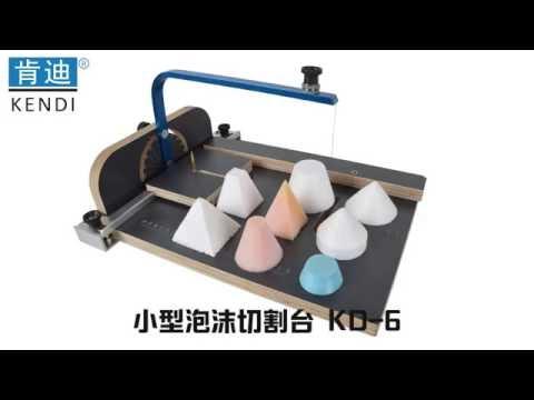Hot Wire Foam Cutting Table KD-6——www.hot-knife.cn