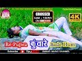 पुजवा कुवारे बाडे हम #poojawa Kuwanre Bade Hum