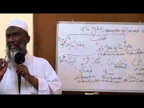அரபி இலக்கணம் - பாடம் 1 - Learn Arabic Grammer in tamil lesson 1