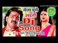 Download Mela Ghume Aini (Pawan Singh ) 2018 Remix By Pramod Dj Pusauli