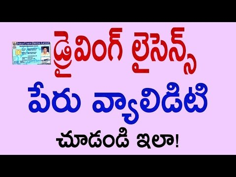 Check Driving Licence Name Validity Online for A.P & Telangana