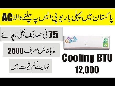 Haier Offers First time In Pakistan || AC DC-INVERTER || UPS Enabled AC 2018, Solar Ac