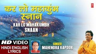 करलो महाकुंभ स्नान Karlo Mahakumbh Snaan I MAHENDRA KAPOOR I Hindi English Lyrics I Lyrical Video