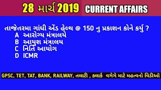 25 July 2018 Daily Current Affairs in Gujarati by Manish