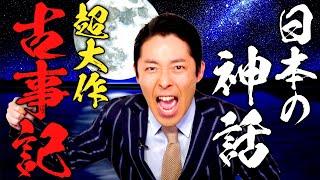 【超大作】日本の神話「古事記」が面白い〜第1話〜日本の成り立ちを知っていますか?