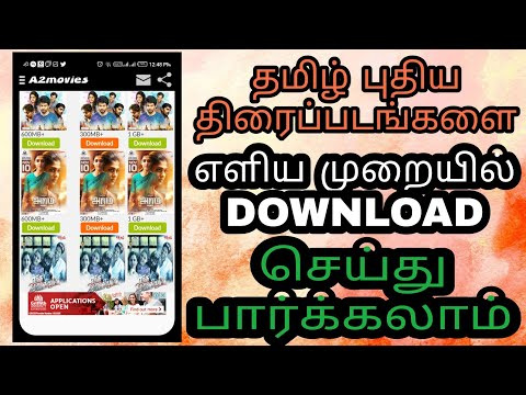 DOWNLOAD TAMIL FULL HD MOVIES FOR FREE // OMG TAMILAN