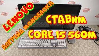 Апгрейд моноблока lenovo купленного на авито за 4500. Установка Core I5-560m.