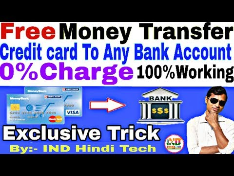 Transfer money credit card to bank account FREE||Exclusive Trick With 100% Working 2018