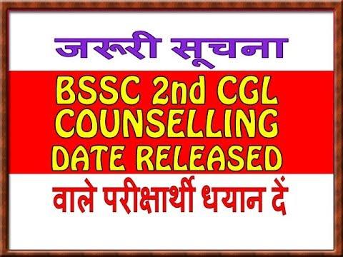 BSSC CGL GRADUATION LEVEL COUNSELLING | bssc news |Bssc notification