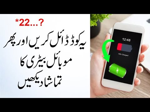 Android Mobile Secret Battery Code That Will Blow Your Mind 2018