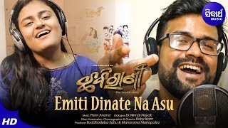Emiti Dinate Na Asu | Chhabirani | New Odia Movie Romantic Song | Sidharth Music