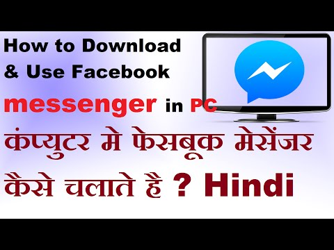 How to Download And Use Facebook Messenger in Computer Hindi Video
